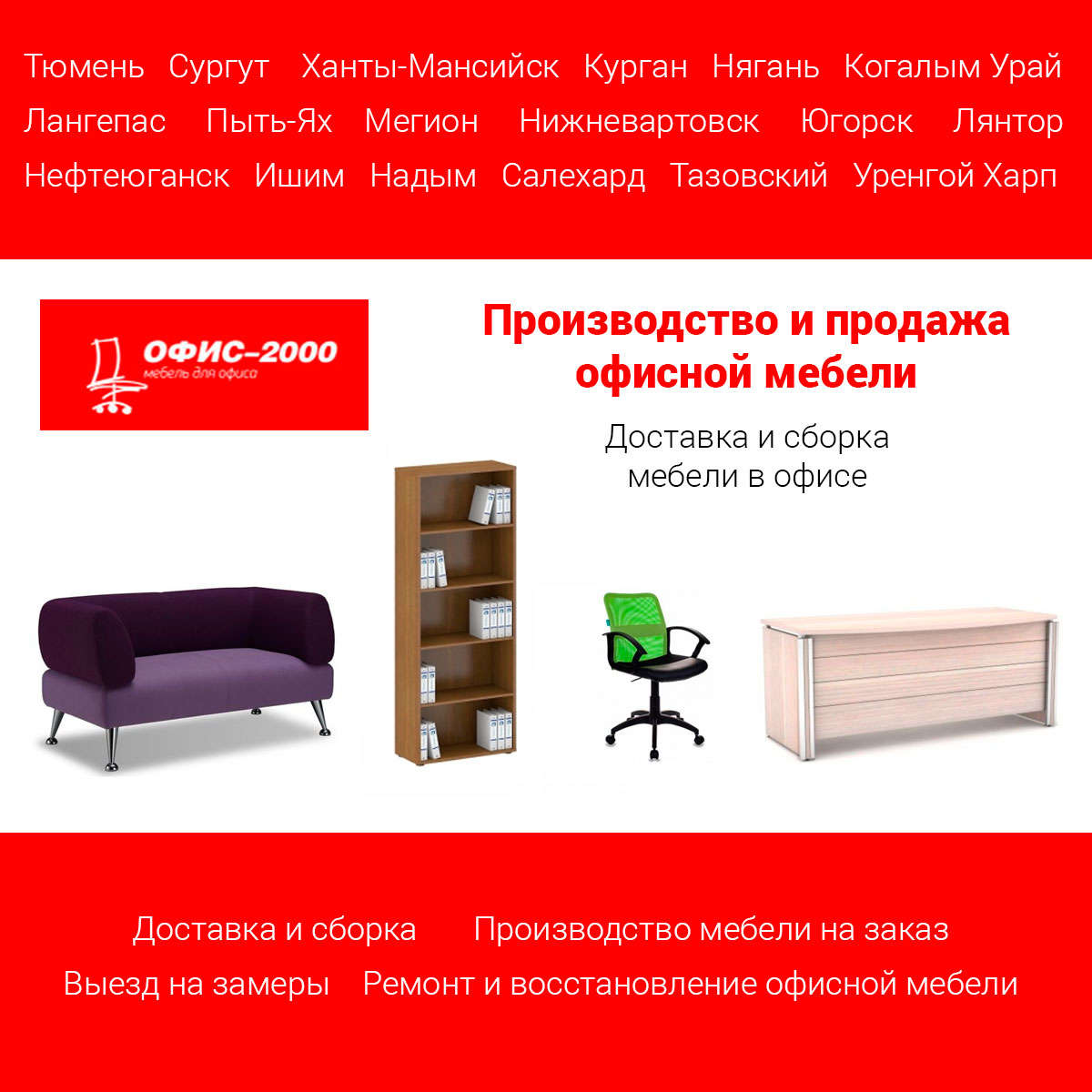 мебель для офиса в тюмени магазин офисной мебели по отличной цене